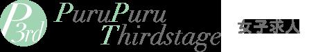 PuruPuruThirdstage | プルプルサードステージ